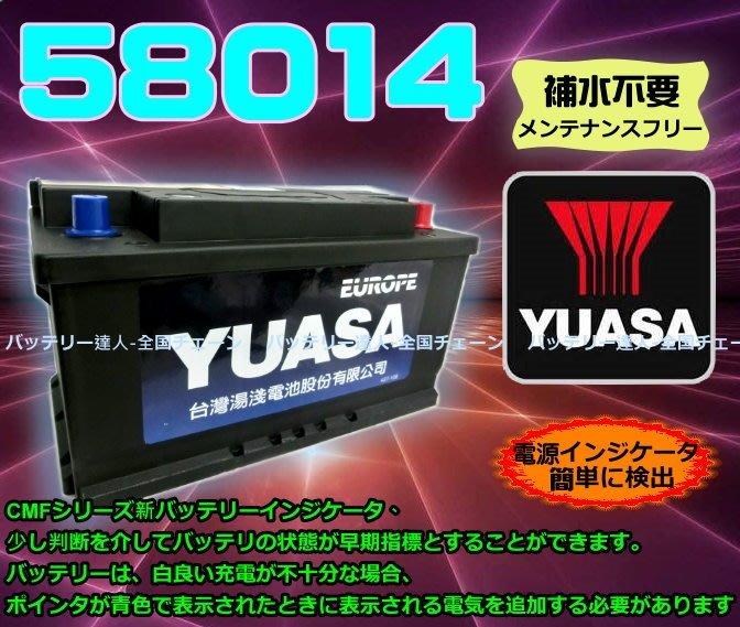 ✚中和電池✚YUASA 湯淺電池 58014 58514 YBX5096 VOLVO XC60 S40 S80 福斯T5