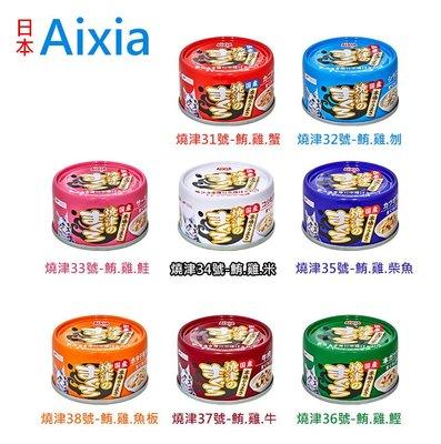 【BoneBone 】愛喜雅 Aixia燒津 美味貓罐 貓罐頭/貓咪餐盒80g/11歲貓罐70g