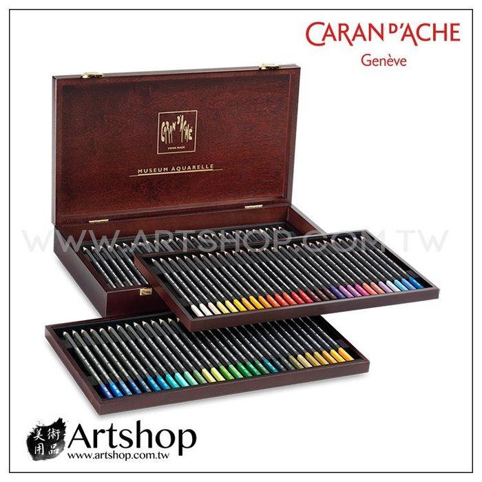 【Artshop美術用品】瑞士 卡達 MUSEUM 博物館級水性色鉛筆 (80色) 木盒