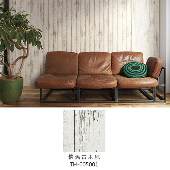 【夏法羅 窗藝】日本進口 仿木材 懷舊古木風 鄉村風壁紙TH-005001