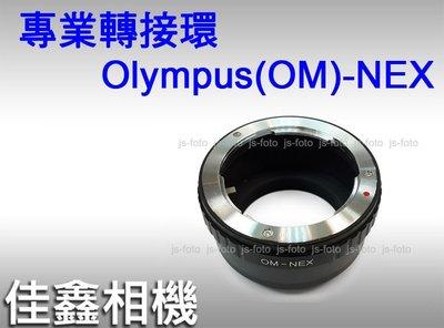 @佳鑫相機@(全新品)專業轉接環 OM-NEX for Olympus鏡頭 轉接至 Sony NEX機身 A7, A7r