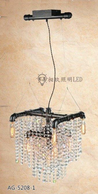 【昶玖照明LED】工業風Loft 吊燈 LED 居家客廳書房 餐廳吧檯 復古北歐 設計師款 金屬 水晶AG-5208-1