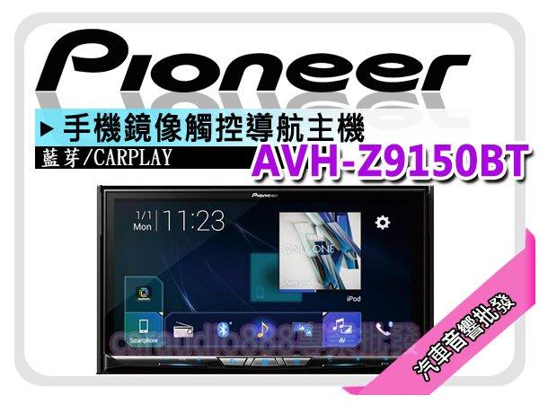 【提供七天鑑賞】PIONEER 先鋒 AVH-Z9150BT WIFI 安卓/蘋果/CAR PLAY 無線連接 旗艦機