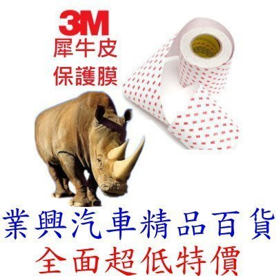 3M犀牛皮保護貼膜 加厚 厚0.22mm 寬10CM 門碗門把手防刮防護膜 (VSQ) 【業興汽車精品百貨】