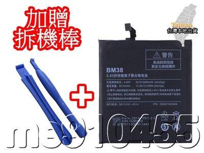 小米 4S 電池 BM38 電池 BM38內置電池 BM38電池 小米4S專用電池 BM38手機電池 加贈拆機棒