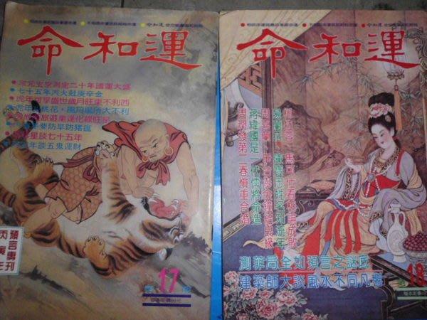 憶難忘書室☆懷舊命理風水雜誌-命和運雜誌有,9,17.18期共3本