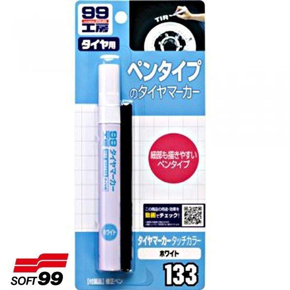【油品味】  SOFT99 輪胎筆 輪胎用漆筆 輪胎漆筆 輪胎用補漆筆  白色  99工房