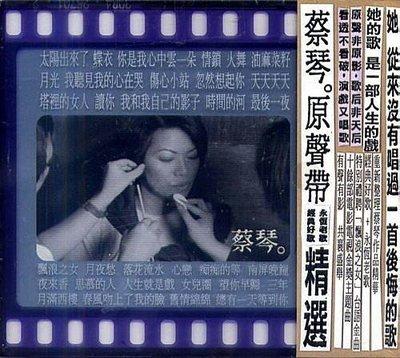 蔡琴 / 蔡琴原声带 2CD --- 3984257012