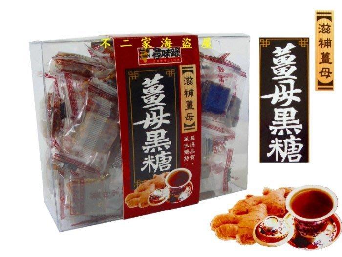糖趣派對~超取699 ~~ 尋味錄~~薑母黑糖角~~每盒105元~~直接食用或沖泡熱水~~