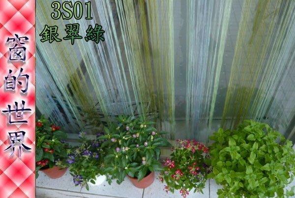 【窗的世界】20年專業製作達人,線簾窗簾區,3S01銀翠綠,實品拍攝,提供到府安裝一