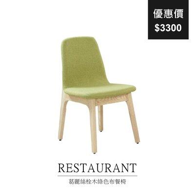 【祐成傢俱】葛麗絲栓木綠色布餐椅