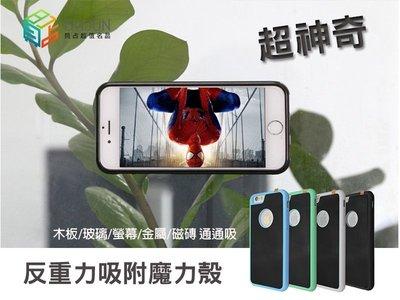 【貝占】反重力手機殼 iPhone X 7 8 6S Plus IX I8 I7 吸附保護套 吸附殼 手機殼 皮套
