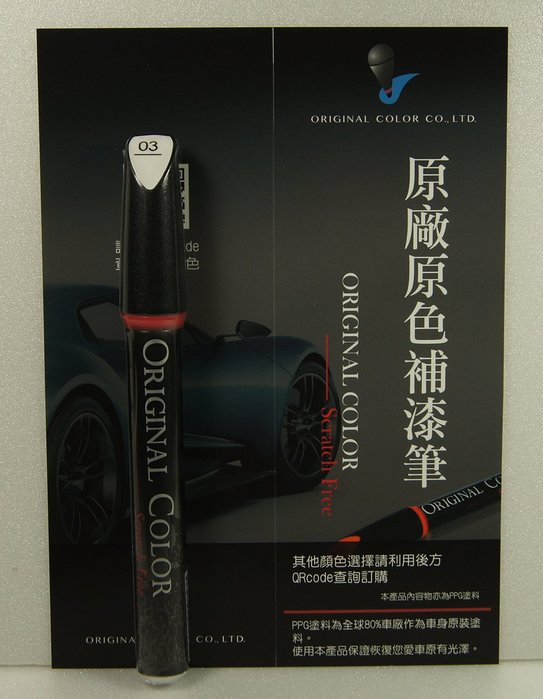 AUDI色車漆補漆筆 Misano red漆色 RS6 Avant RSQ3 A3 Sed