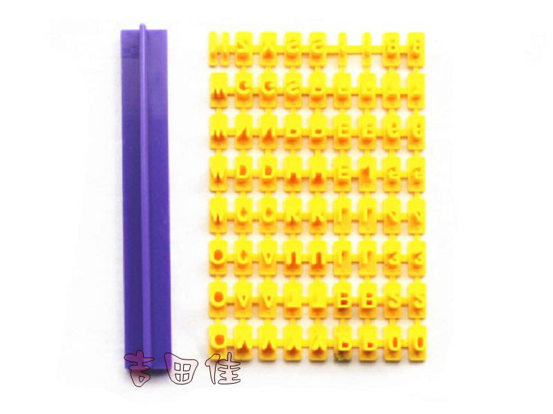 吉田佳]B678692字母印章餅乾模,手工肥皂壓字,翻糖壓模,英文字母刻字模印章模具,另售童趣餅乾模手工餅乾模造型餅乾模