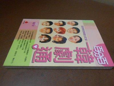 K-BCN。朱雀。/。25開本。/。愛戀韓星韓劇全紀錄。//。。百分百韓劇通。///。請細看照片&謹慎下標。