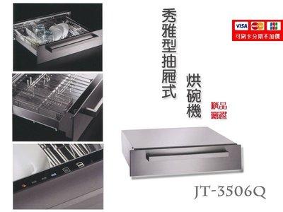 JT-3506Q 秀雅型烘碗機~排油煙機  瓦斯爐 電器設備 櫻花 喜特麗 台爐 嵌入 深罩式 系統廚具 JV