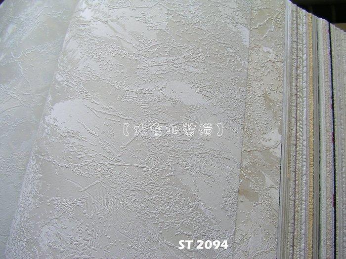 【大台北裝潢】ST國產現貨壁紙* 折光雲彩素色(3色) 每支290元