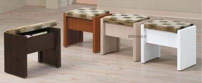 【DH】貨號E648-11《原味風》化妝椅˙椅墊可收納˙四色可選˙質感一流˙主要地區免運