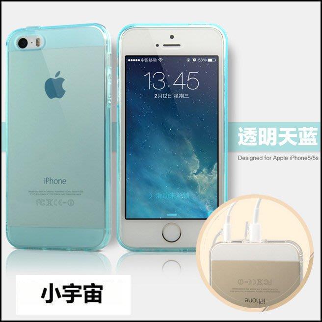 【小宇宙】iphone 5S iphone 4S 手機殼 清水套 超薄清水殼 帶防塵塞 i4 i5保護殼 軟殼 透明殼