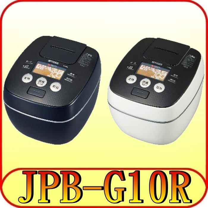 《三禾影》TIGER 虎牌 JPB-G10R 壓力IH炊飯電子鍋 6人份 日本製造【另有JKT-S10R】