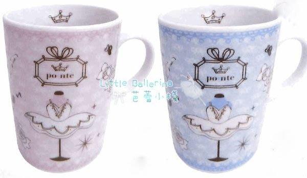 芭蕾小棧生日畢業表演禮物日本進口POINTE粉紅/粉藍舞衣架舞鞋馬克杯瓷杯咖啡杯茶杯