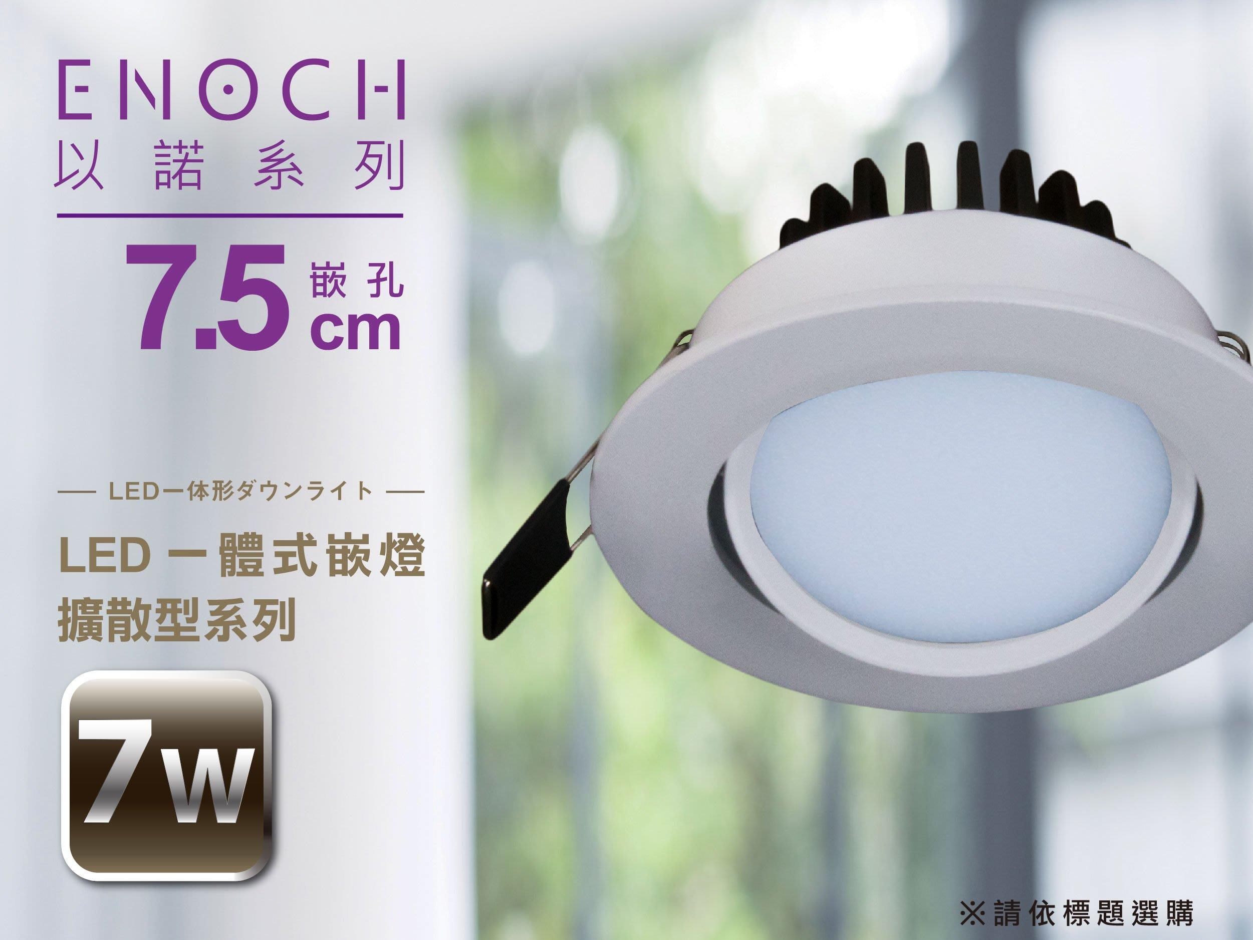 【台灣製造】7.5cm擴散型嵌燈✩以諾LED崁燈7W全電壓9W亮度4000K☆可調角度泛光ENO-95362/364奇恩