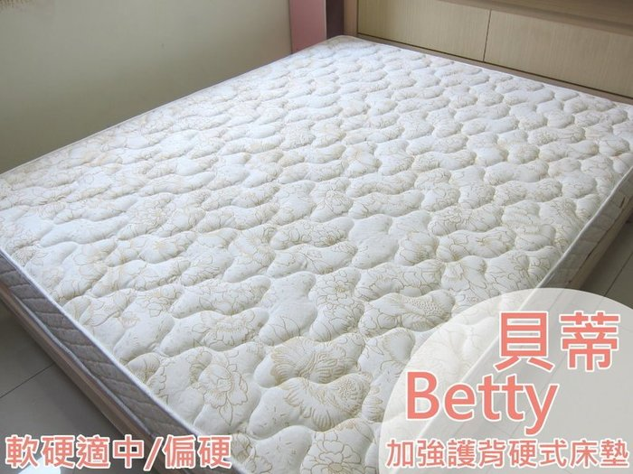 【DH】商品編號R068 商品名稱貝蒂二線加強護背獨立筒床墊雙人5尺。台灣製。有現貨可參觀。主要地區免運費
