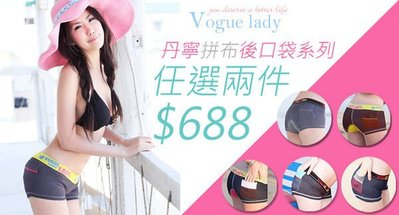 【VoGueLaDy】女內褲牛仔平口褲...