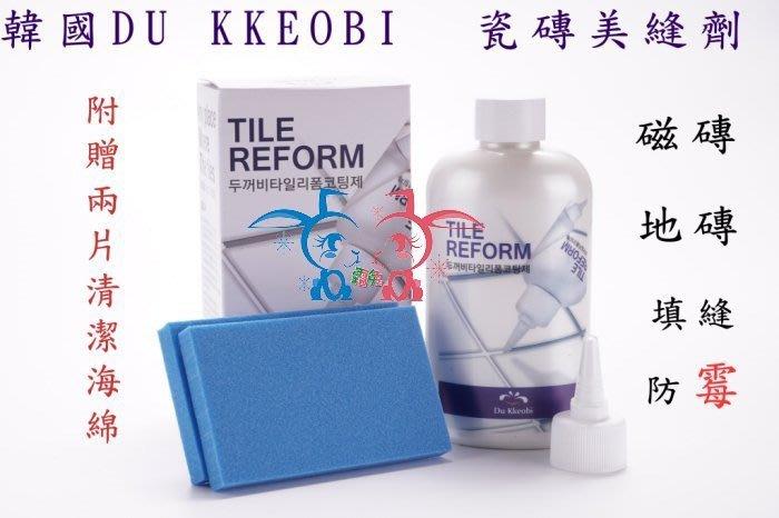 霜兔小舖 韓國製 Du Kkeobi 磁磚美縫劑 300g DuKkeobi瓷磚美縫劑補