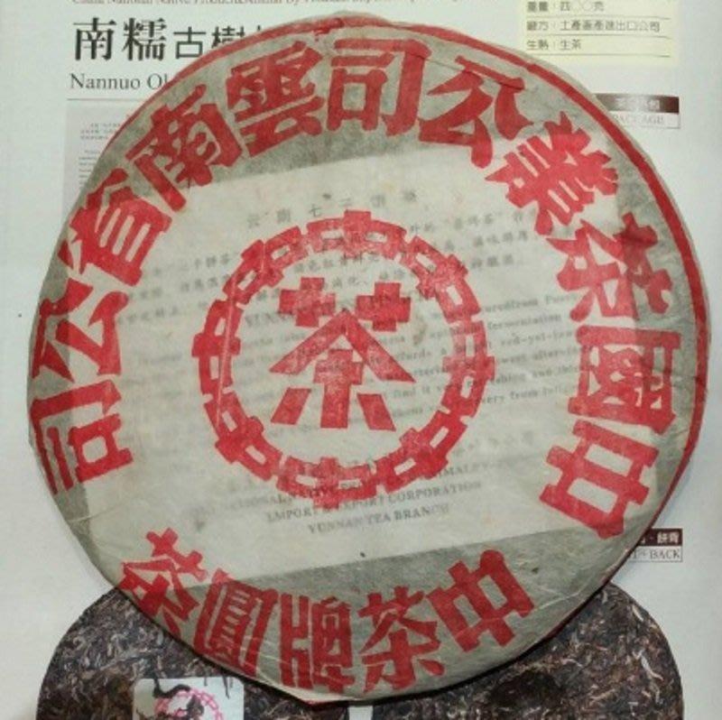 [茶太初] 2000 中茶 省公司 紅印圓茶 357克 普洱茶 生茶
