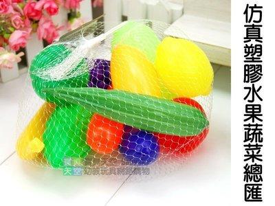 ◎寶貝天空◎【仿真塑膠水果蔬菜總匯】擬真水果模型,蔬菜模型,扮家家酒玩具