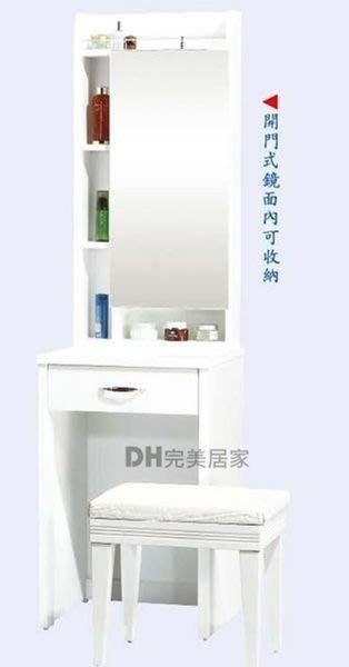 【DH】貨號N119-2《尼克》1.5尺白簡約鏡台椅組˙含椅˙質感一流˙簡約好搭配˙主要地區免運