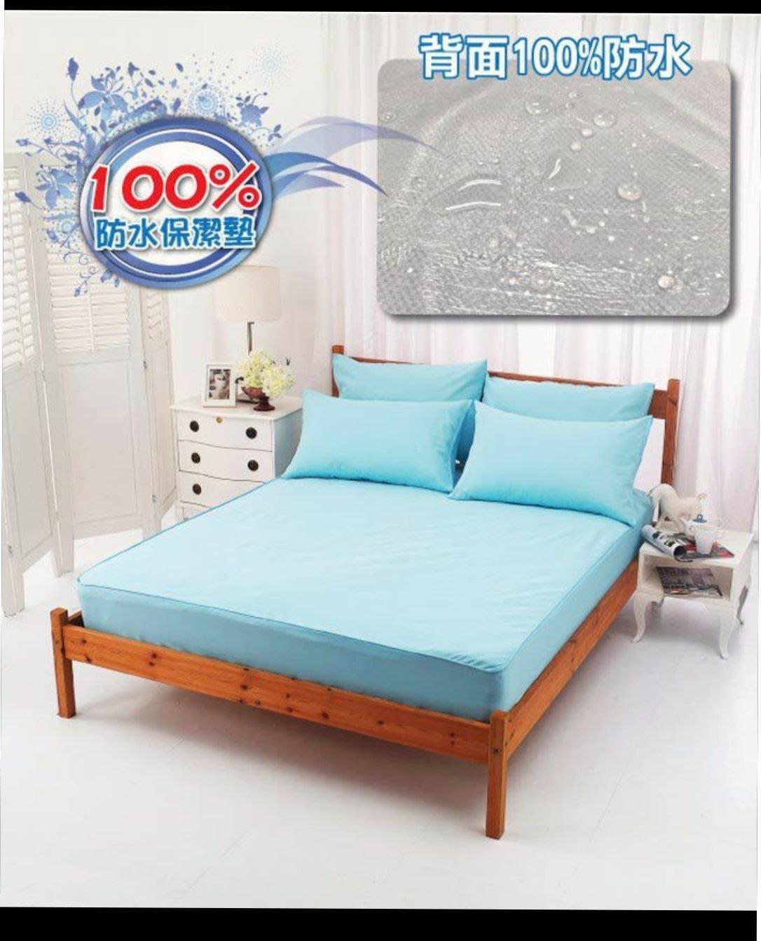 現貨/台灣製~吸濕排汗專利看護級100%防水網孔透氣床包式保潔墊-單人