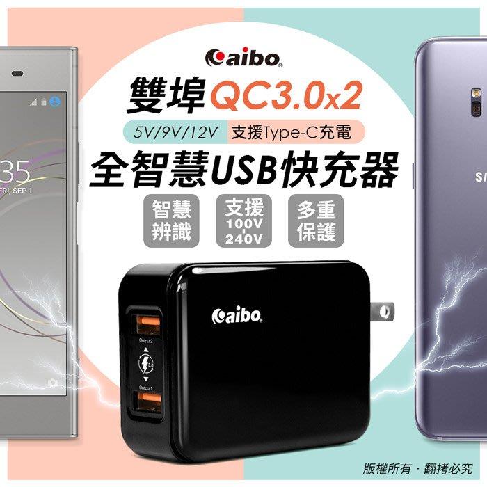 雙3.0USB快充器Q32快速充電器 雙埠QC3.0 全智慧 USB充電器【HA320】◎123便利屋◎