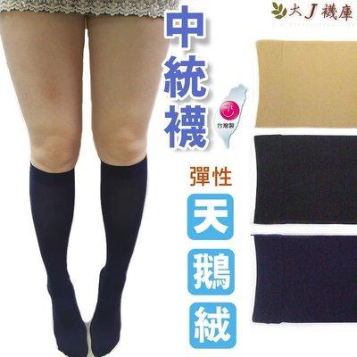 D-16 天鵝絨及膝襪【大J襪庫】半透膚柔軟彈性耐穿-學生襪中統襪膝下襪短襪-女生黑膚灰色好搭-另有棉質-氣質流行雜誌