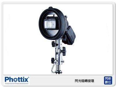 ☆閃新☆Phottix 閃光燈 轉接環 支架組 不含閃光燈 適用 保榮卡口+愛玲瓏卡口 (公司貨)