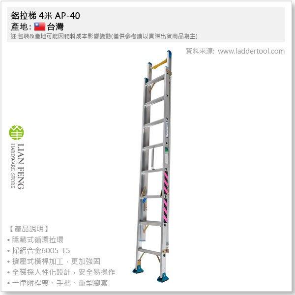 【工具屋】鋁拉梯 4米 AP-40 梯子 鋁梯 鋁合金 承重120公斤 工業 維修 作業 拉繩 伸縮 AP系列 台灣製