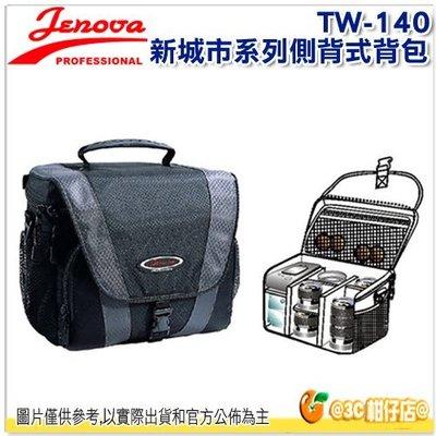 @3C 柑仔店@ JENOVA TW-140 新城市系列 側背式背包 附防雨罩 公司貨 相機包 1機4鏡 650D 7D