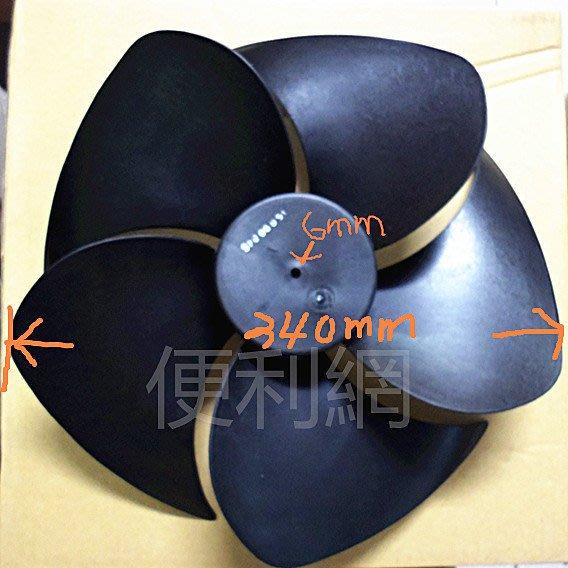 分離式冷氣機室外機用風扇葉片 扇葉340mm-【便利網】