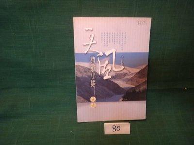 【愛悅二手書坊 05-50】天風:詩歌小語 天天 著 麥田