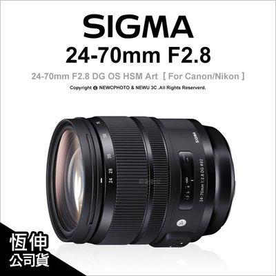 【薪創光華】Sigma 24-70mm F2.8 DG OS HSM Art for Canon Nikon 公司貨