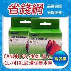 CANON PG-740XL 黑+ CL-741XL 彩 環保墨水匣    MG3570/MG4270/MX377