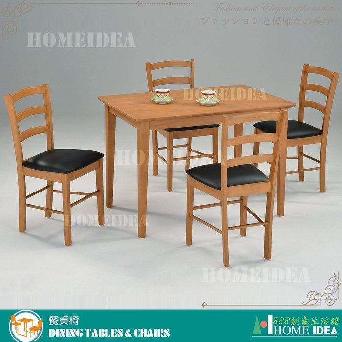 『888創意生活館』022-T141Q麥可原木色110西餐桌$3,300元(17-1餐廳專用餐桌餐椅cafe)屏東家具