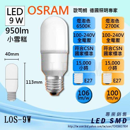 Q【LED.SMD燈具網】(LOS-9W) LED-9W 小雪糕 OSRAM歐司朗 E27規格 瞬間啟動 壁燈 吊燈檯燈