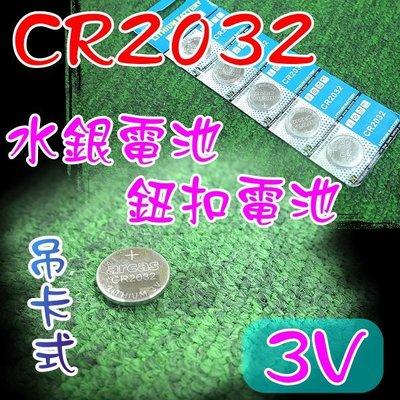 現貨 M1B72 CR2032 鈕扣電池 水銀電池 3V 單顆3元 吊卡包裝 單車碼表 馬錶 手錶電池 水銀鈕釦電池
