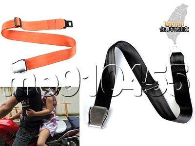 機車安全帶 兒童安全帶 飛機扣安全帶 摩托車安全背帶 背帶 安全帶 自行車安全帶 機車背帶 兒童安全保護帶 飛機扣 現貨