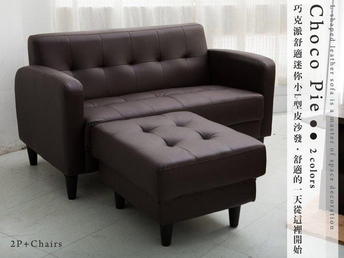 沙發 雙人沙發 Choco Pie巧克派雙人沙發(含腳椅)2143-501-2P+ST預+現【多瓦娜】