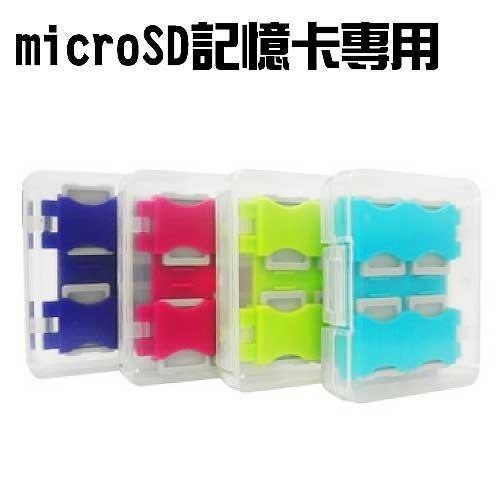 含稅 馬卡龍 四色 microSD TF 記憶卡 8入 8片裝 收納盒 保存盒 四色一組