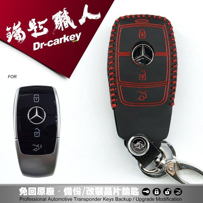 Benz C-Class E-Class W204 W212 W213 W176 GLE 賓士 汽車 晶片 鑰匙 皮套