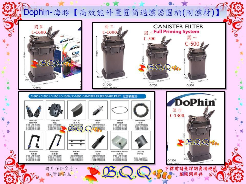 [B.Q.Q小舖]Dophin-海豚【高效能外置圓筒過濾器C-700型圓桶(附濾材)700L/H】如圖二